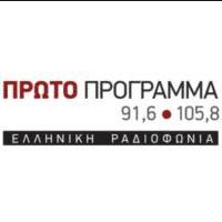 ΕΡΤ ΠΡΩΤΟ