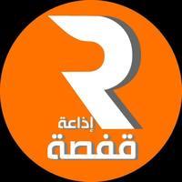 Radio Gafsa FM - الصفحة الرسمية لإذاعة قفصة