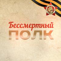Русское Радио - Бессмертный полк