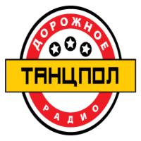 Дорожное радио - Танцы По-Русски