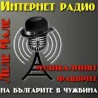 Интернет радио Леле Мале