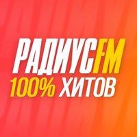 Радиус FM