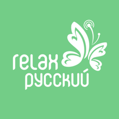 Русский Relax